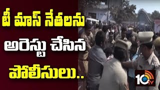 Police Arrested T Mass Agitators At Collectorate Offices | Khammam |