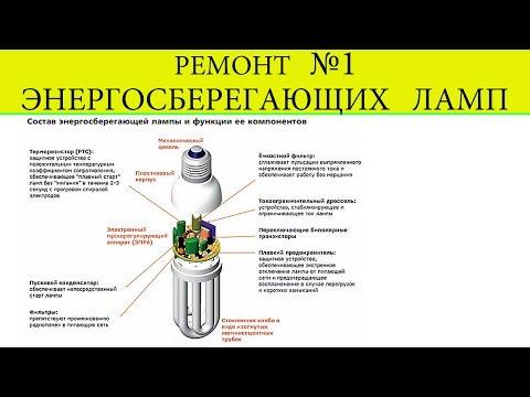 Энергосберегающая лампа ремонт своими руками