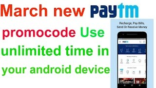 paytm new promocode for march use unlimited times in your android device