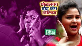 HD HOLI खेललका तोह संग होलिया Khelalka Toh Sang Holiya Sakshi Singh Bhojpuri Holi Songs 2018