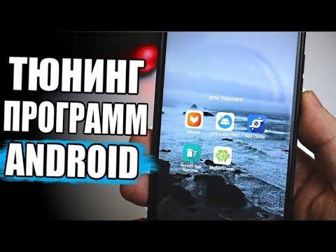 Мега ТЮНИНГ ПРИЛОЖЕНИЙ Android 🔥