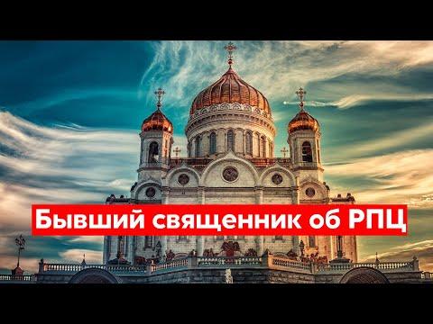 Бывший священник Сергей ШИРЯЕВ об РПЦ