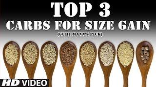 Top 3 Carbs for Size Gain | (Guru Mann's top 3 choices)