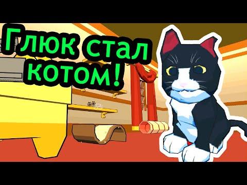 Catlateral damage (котейка) - Глюк стал котом