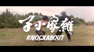 [Trailer] 雜家小子 ( Knockabout )