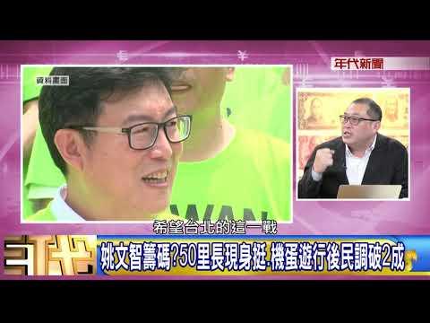 台灣-年代向錢看-20180502 綠讓柯最好的選擇?外溢效應.不讓國民黨贏鋪陳