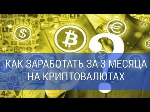 Вебинар - Как заработать на криптовалютах в следующие 3 месяца