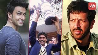 Film on 1983 World Cup Victory | Kapil Dev | Indian Cricket | YOYO Times