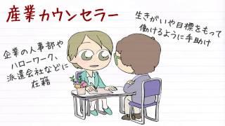 職業紹介【産業カウンセラー篇】~将来の仕事選びに役立つ動画