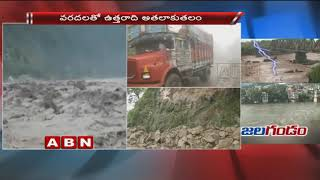 Heavy Rains In Uttarakhand | 35 IIT Students Gone Missing Due To Bad Weather In Himachal |ABN Telugu
