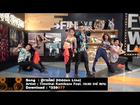[Live Show] ชู้ทางไลน์ (Hidden Line) - Timethai feat.กระแต อาร์ สยาม ที่แรกในโลก!!!!!