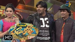 Pandem Kollu | Intro | Getup Srinu And Team |14th Jan 2017 | ETV Telugu