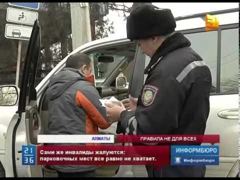 В Алматы парковочные места для инвалидов сегодня были в центре внимания общественных организаций