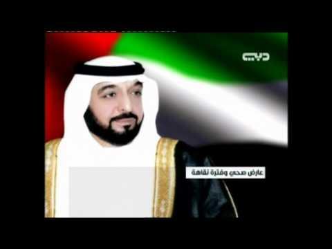 Sheikh Khalifa bin Zayed bin Sultan Al Nahyan.avi
