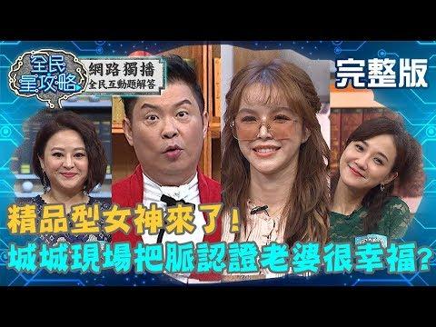 台綜-全民星攻略-20200115-精品型女神來了!曾國城現場把脈,中醫師認證:他老婆很幸福?!