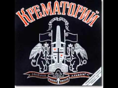Крематорий - Космос (Архип Архипыч)