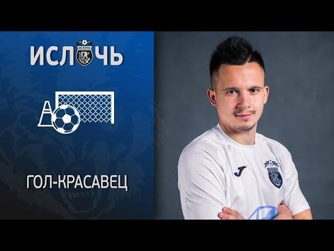 Гол-красавец Дмитрия Алисейко