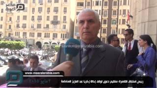مصر العربية | رئيس استئناف القاهرة: سنقيم دعوى لوقف إحالة زكريا عبد العزيز للمحاكمة