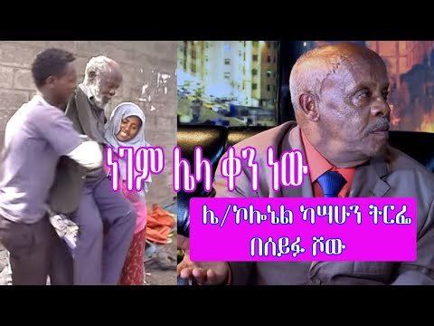 Colonel Kasahun on Seifu Show on Ebs ሌተናል ኮሎኔል ካሣሁን ትርፌ በሰይፉ በኢቢኤስ