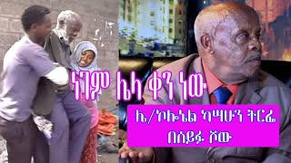 Lt Colonel Kassahun Tirfe with Seifu On EBS