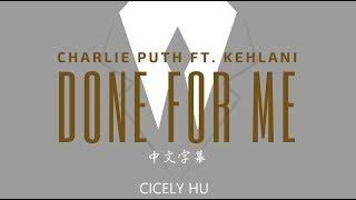 Download Lagu Charlie Puth ft. Kehlani - Done for Me  ▎回報  ▎中文歌詞字幕 Gratis STAFABAND
