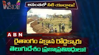 Clashes Between TDP Leaders in Anantapur over Cultivation Water | Inside