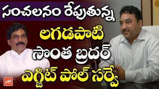 Lagadapati Rajagopal Brotherand#39;s Exit Poll Survey Creating Sensation in AP | TDP vs YCP