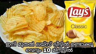 ഇനി കുട്ടികളുടെ പ്രിയപ്പെട്ട Lays വീട്ടിൽ ഉണ്ടാക്കൂ//Potato Chips//potato fry