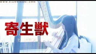 Parasyte OST ???_Next to you