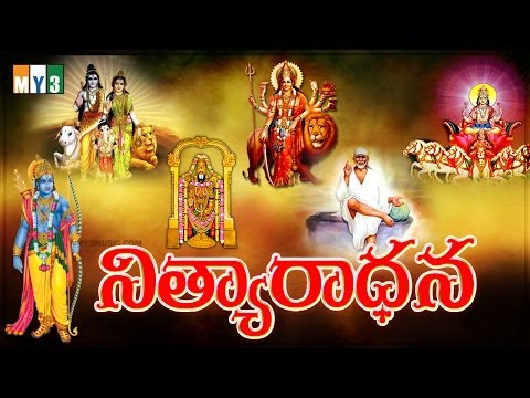 Super Hit Devotional Songs Telugu - Nityaaraadhana - 7 Days Juke Box video