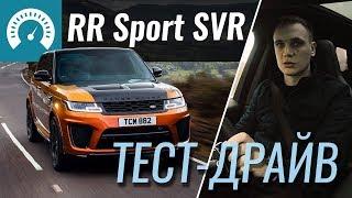 Range Rover Sport SVR 2018 - тест-драйв от InfoCar