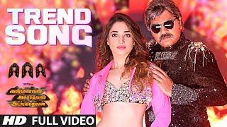 AAA►Trend Song Full Video || STR, Shriya Saran, Tamannaah, Yuvan Shankar Raja || Tamil Songs 2017