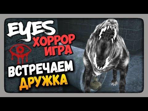 Eyes: Хоррор-игра (Eyes - The Horror Game) Прохождение ✅ ВСТРЕЧАЕМ ДРУЖКА!