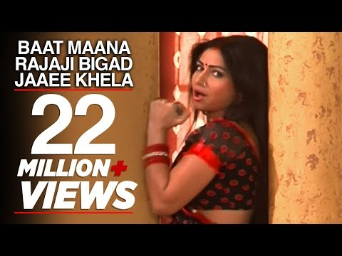Baat Maana Rajaji Bigad Jaaee Khela (bhojpuri Hot Song) - Indu Sonali video