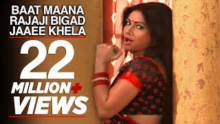 Baat Maana Rajaji Bigad Jaaee Khela (Bhojpuri Hot Song) - Indu Sonali