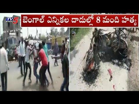 బెంగాల్ ఎన్నికల్లో దాడులు.. 8మంది హత్య..! | 9PM Prime Time News | TV5 News