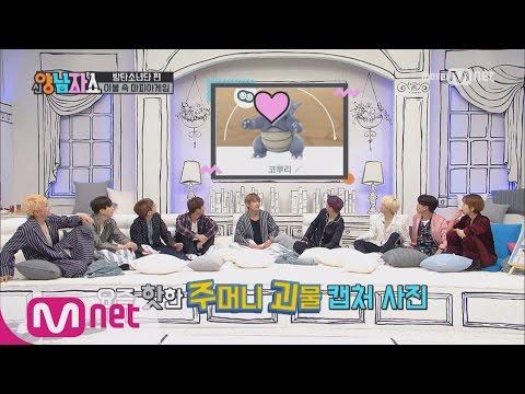 New Yang Nam Show [방탄소년단편] 포켓몬고 중독자들? 170223 EP.1