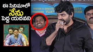 Actor Sri Vishnu SUPER Hilarious Speech at Brochevarevarura Teaser Launch | Nivetha Thomas | FL