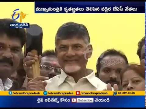 Rajaka & Vadeera JAC Leaders Meets CM Chandrababu