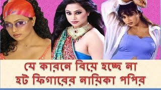যে কারনে বিয়ে হচ্ছে না  হট ফিগারের নায়িকা পপির - Latest Update of Bangla Hot Actress Popy