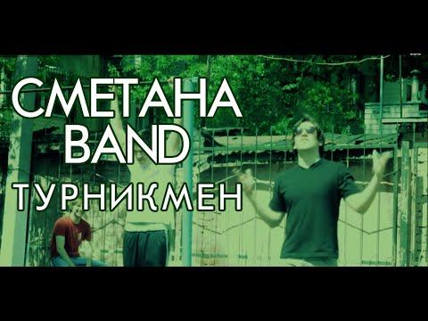СМЕТАНА band - Турникмен