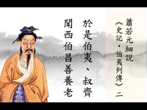 02於是伯夷、叔齊聞西伯昌善養老 — 蕭若元細說《史