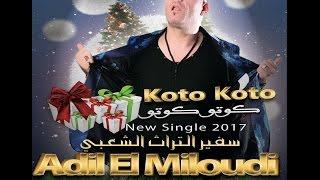 Download Exclusive Adil el Miloudi New single 2017