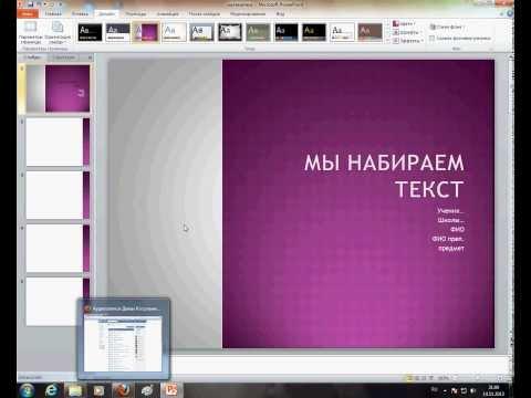 Как сделать презентацию за 5 минут
