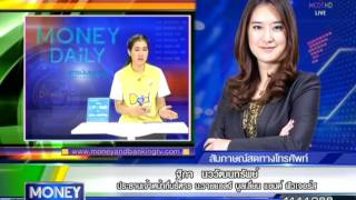 Money Daily 30 พฤศจิกายน 2558 ช่วงที่ 1