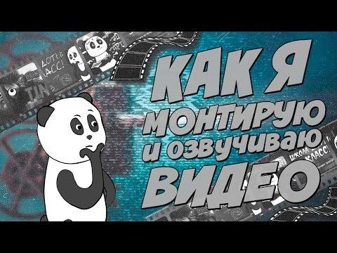 Как Панда монтирует и озвучивает видео для Youtube. Хороший видео монтаж.