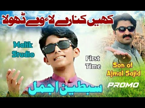 Sibtain Ajmal Sajid Promo New Song Kahi kinary La 2018 Eid Song