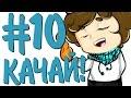 St. СБОРОЧНЫЙ СТРИМ #10 ОБНОВЛЕНИЕ!