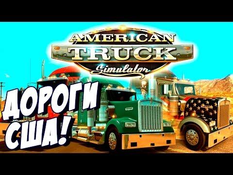 American Truck Simulator -Дальнобойщики Америки! Обзор и Первый Взгляд игры