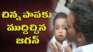 YS Jagan Kissing to Little Baby at Praja Sankalpa Yatra | AP Politics